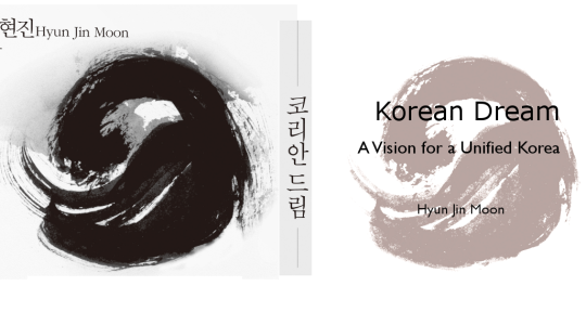 Dr. Moon's latest book 'Korean Dream: A Vision of a Unified Korea' in Bookstores