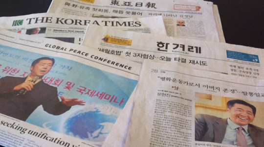 Media Coverage of the Global Peace Leadership Conference on a Vision for Korean Unification