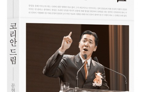 Seoul Newspaper Review of
