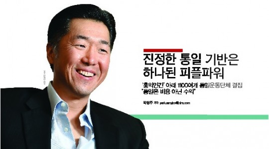 JoongAng Economy Publishes Interview with Dr. Moon